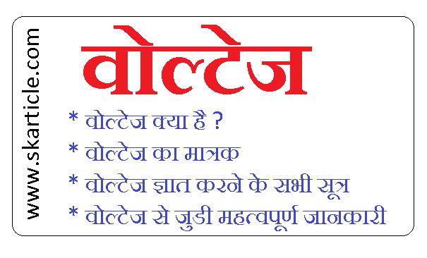 voltage in hindi