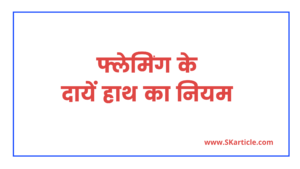 fleming right hand rules in hindi
