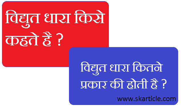what is current in hindi